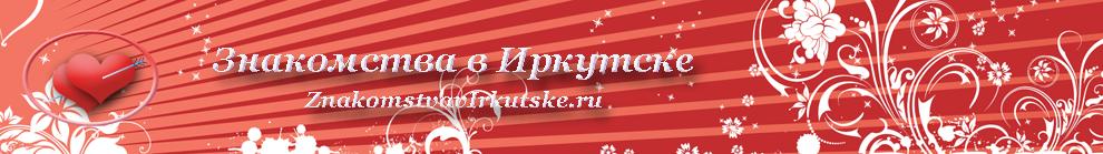 Знакомства на Иркутске
